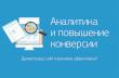 webit: Аналитика и повышение конверсии